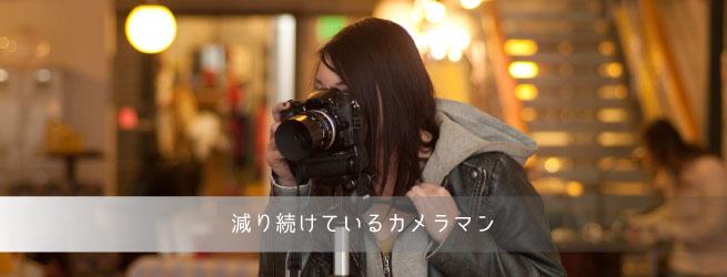 カメラマンの数
