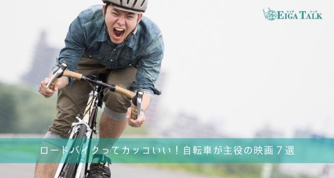 ロードバイクってカッコいい!自転車が主役の映画7選
