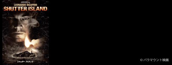 シャッターアイランド