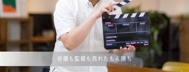 映画監督業