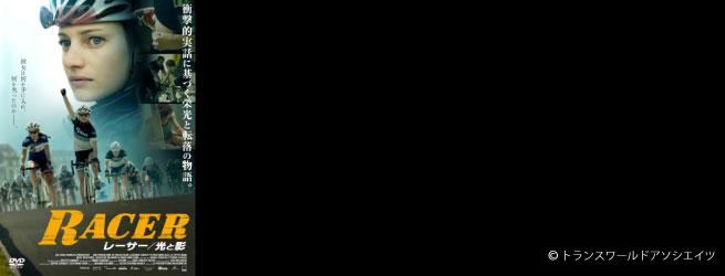 レーサー光と影