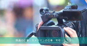 映画の仕事:カメラマンの仕事・年収・なり方