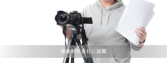 映像制作会社に就職