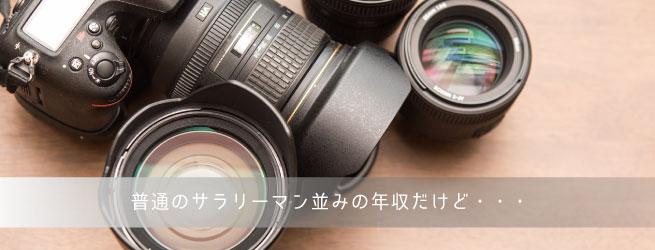 カメラマン年収
