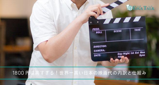 ちょっと1800円は高すぎる!世界一高い日本の映画料金の内訳と仕組み