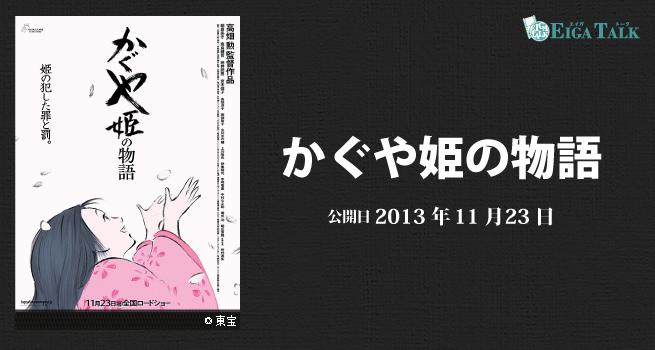 かぐや姫の物語 25億円の赤字も山田くんファンの大物実業家が支えていた