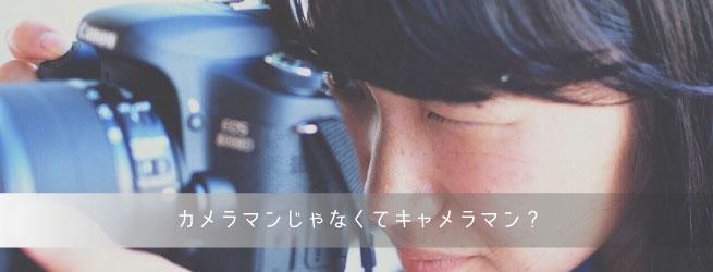 カメラマンとキャメラマンの違い